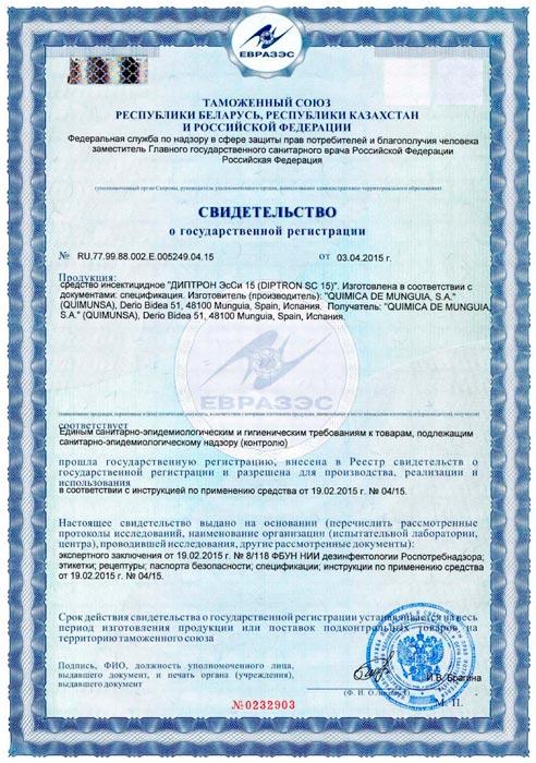 сертификат диптрон от кожеедов