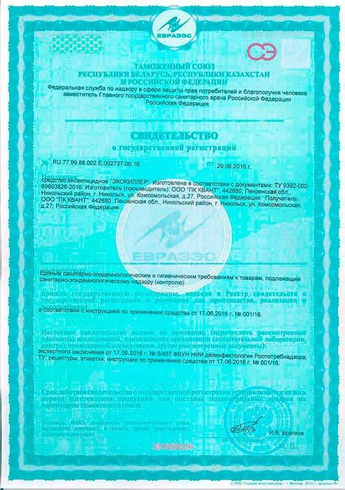 сертификат экокиллер