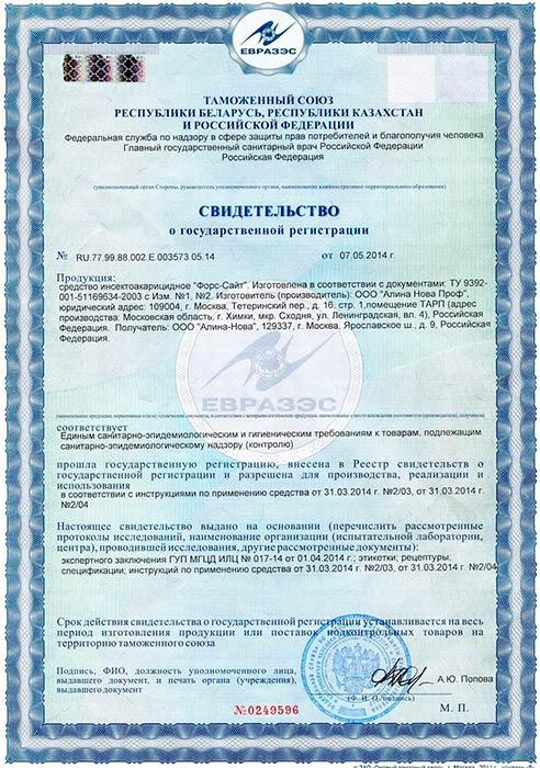 сертификат уничтожителя блох