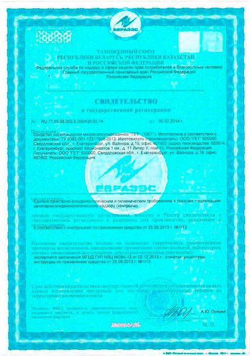 сертификат гет от клопов