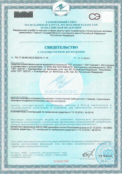 сертификат на средство от блох