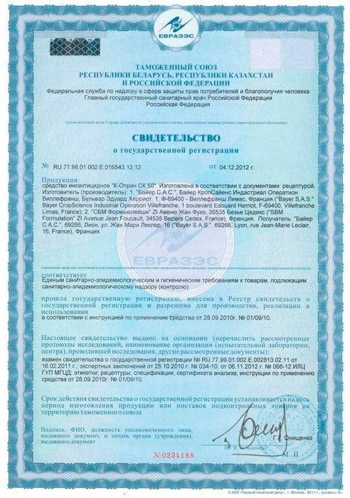 сертификат К-Отрин от кожеедов