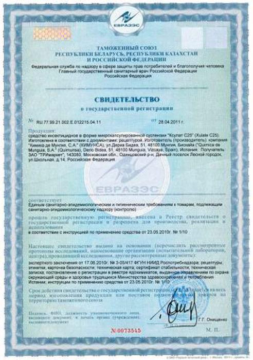 сертификат ксулат с25