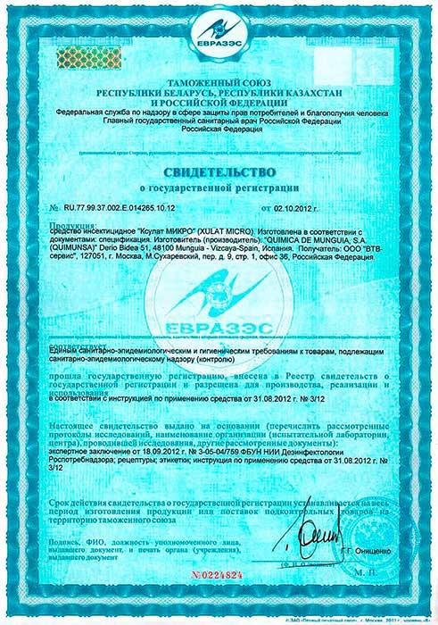 сертификат ксулат микро
