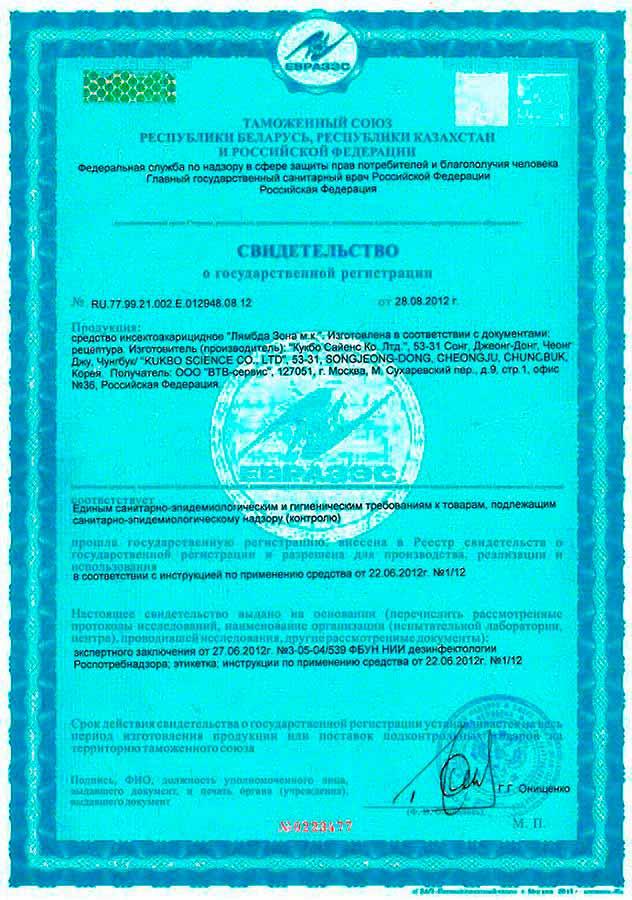 сертификат лямбда зона
