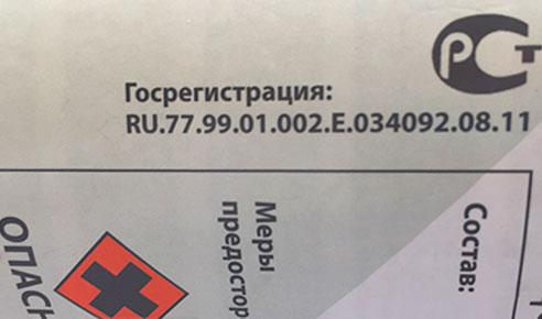 номер сертификата средства от клопов