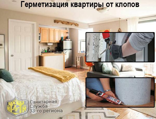 герметизация квартиры от клопов