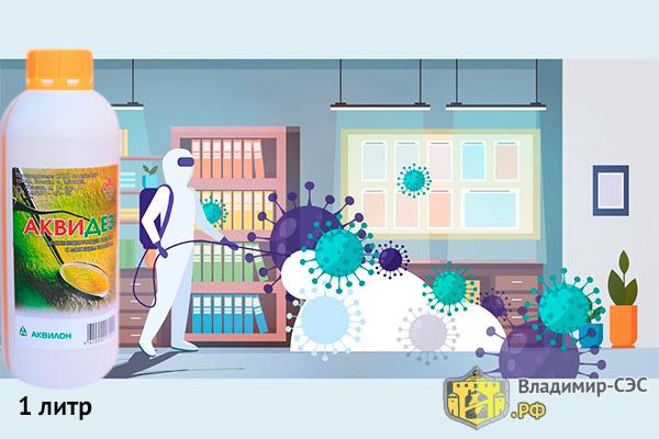 средство дезинфекции covid-19