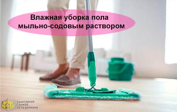 как убрать квартиру после обработки медилис ципером
