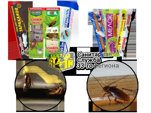 мелки и гели от тараканов