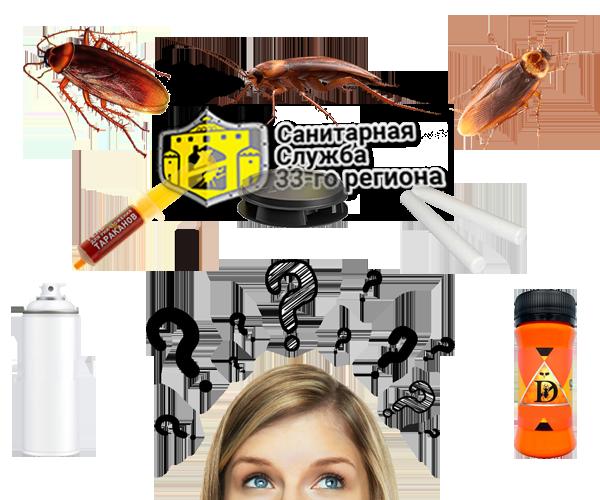 выбрать средство от тараканов